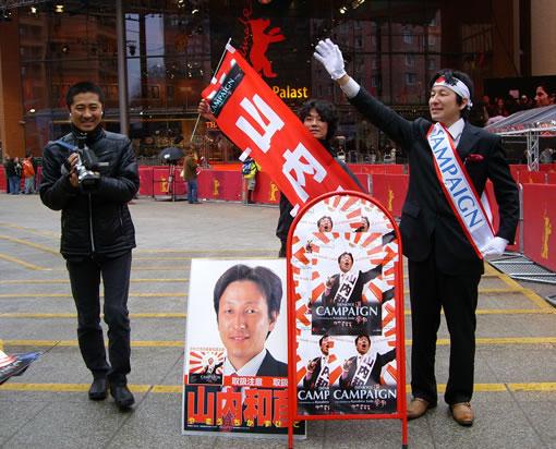 Kazohiro Soda und Wahlkaempfer auf der Berlinale 2007 Foto:®Ulf Engelmayer